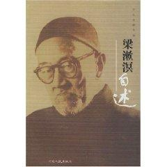 Shuming Readme (paperback)(Chinese Edition): LIANG SHU MING
