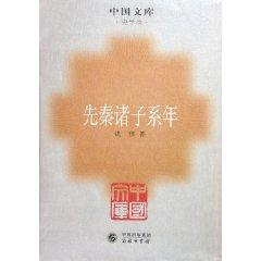 Department of Early Qin (paperback)(Chinese Edition): QIAN MU