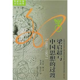 chao and the transition of Chinese thought (1890-1907) (Paperback)(Chinese Edition): ZHANG HAO