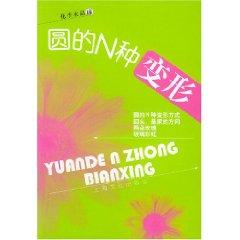 circle of N kinds of deformation: Season Crystal Ball (Paperback)(Chinese Edition): BEN SHE,YI MING