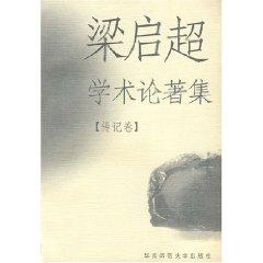 Liang academic work set (volume biography) (Paperback)(Chinese Edition): CHEN YIN CHI