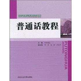 Putonghua Course (paperback)(Chinese Edition): BEN SHE.YI MING