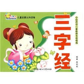 Three Character Classic (Paperback)(Chinese Edition): QU LI LI