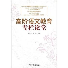 high column on language education Church (Paperback)(Chinese Edition): WU WEI FAN