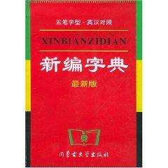 New Dictionary (latest edition) (five strokes) (English-Chinese ) (Paperback)(Chinese Edition): BEN...
