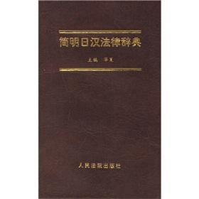 Concise Dictionary of Chinese and Japanese Law (Paperback)(Chinese Edition): BEN SHE,YI MING