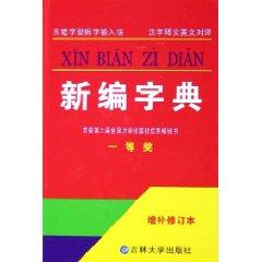 New Dictionary (Revised addition) (fine) (hardcover)(Chinese Edition): LI JIN LIN
