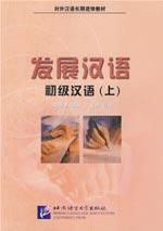development of Chinese: Elementary Chinese (Vol. 1): RONG JI HUA