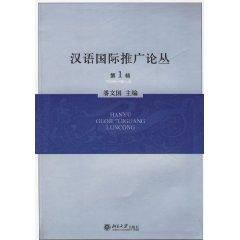 Language Council International studies (1 Series) (Paperback)(Chinese Edition): PAN WEN GUO