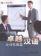 Excellent Chinese: Corporate real articles (paperback)(Chinese Edition): HU LING JUN
