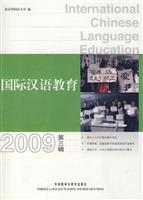 International Chinese Language Education (2009 Vol 3) (Paperback)(Chinese Edition): BEN SHE,YI MING