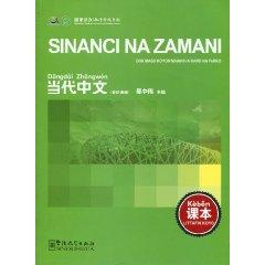 Contemporary Chinese: Textbook (Hao Sayu Edition) (Paperback)(Chinese Edition): BEN SHE,YI MING