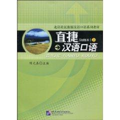 in direct, Spoken (Basic this) (Vol.1) (Paperback)(Chinese Edition): BEN SHE,YI MING
