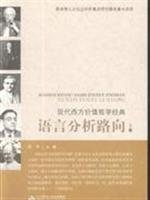 language of the way forward (Set 2 Volumes) (Paperback)(Chinese Edition): BEN SHE,YI MING