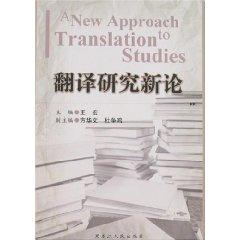 of Translation Studies (Other)(Chinese Edition): WANG HONG