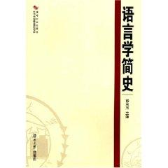 linguistics Brief History (Paperback)(Chinese Edition): PENG LAN YU