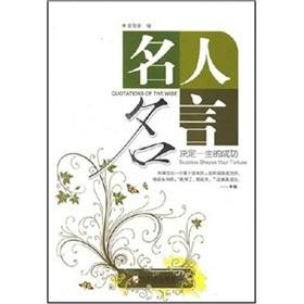 famous quote - decide the success of his life (paperback)(Chinese Edition): YUAN ZI JIANG