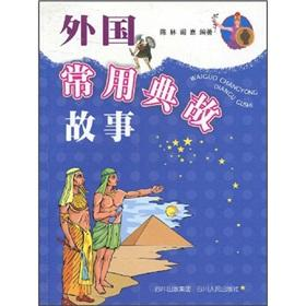foreign common allusions Stories (paperback)(Chinese Edition): CHEN LIN