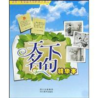 essence of the world famous (paperback)(Chinese Edition): BEN SHE,YI MING