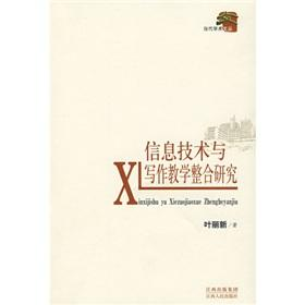 Information Technology and Integration of Writing (paperback )(Chinese Edition): YE LI XIN
