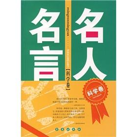 favorite sayings: Science Study (Paperback)(Chinese Edition): LIU SU NA