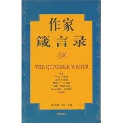 writer recorded in Proverbs (Paperback)(Chinese Edition): WEI LIAN · GE DENG