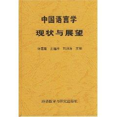 Status and Prospect of Chinese Linguistics (hardcover)(Chinese Edition): BEN SHE,YI MING