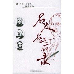 Celebrity Quotations ( paperback)(Chinese Edition): BEN SHE,YI MING