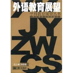 Prospects of Foreign Language Education (Paperback)(Chinese Edition): ZUO HUAN QI