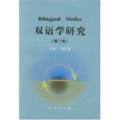 Bilinggual Studies(Chinese Edition): BEN SHE,YI MING
