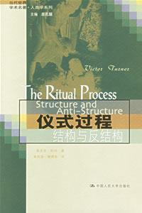 The Ritual Process tructure and Amti-structure(Chinese Edition): WEI KE DUO · TE NA (Victor Turner)