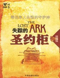 disappearance of St. ark (paperback)(Chinese Edition): BEI JING DA LU QIAO WEN HUA CHUAN MEI