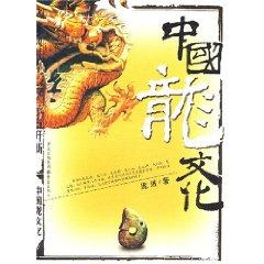 Chinese Dragon Culture (Paperback)(Chinese Edition): PANG JIN
