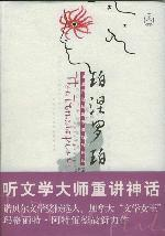 listen to literary master re-myth (3 volumes) (Hardcover)(Chinese Edition): MA GE LI TE · A TE WU ...