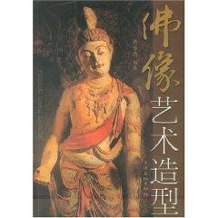 Buddhist art forms (paperback)(Chinese Edition): XU HUA CHENG