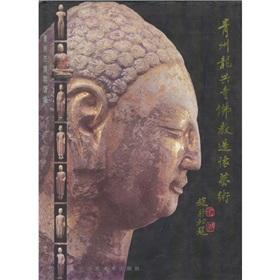 Qingzhou Buddhist Sculpture (hardcover)(Chinese Edition): BEN SHE,YI MING