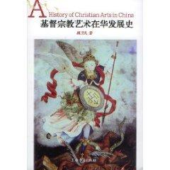 Christian religious art history in China (Paperback)(Chinese: GU WEI MIN
