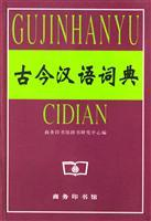 Ancient and Modern Chinese Dictionary (hardcover)(Chinese Edition): SHANG WU YIN SHU GUAN CI SHU ...