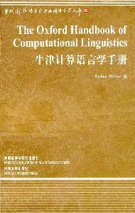 The Oxford Handbook of Computational Linguistics(Chinese Edition): BEN SHE.YI MING