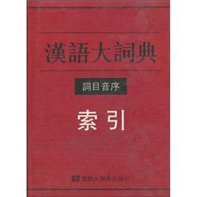 Chinese Dictionary word head sequencer index (hardcover)(Chinese Edition): BEN SHE.YI MING