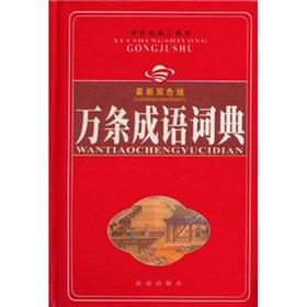 million Idioms Dictionary (New Color Edition) (Hardcover)(Chinese Edition): BEN SHE.YI MING