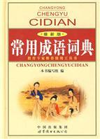 common idiom dictionary (latest edition) (hardcover)(Chinese Edition): BEN SHU BIAN XIE ZU