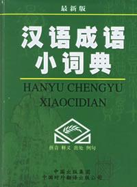 Little Dictionary of Chinese Idioms (latest edition) (Paperback)(Chinese Edition): HAN ZHI YONG