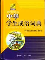 Chinese students Idioms Dictionary (hardcover)(Chinese Edition): LIU ZE WU