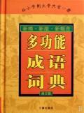 multi Idioms Dictionary (revised edition) (hardcover)(Chinese Edition): BEN SHU BIAN XIE ZU