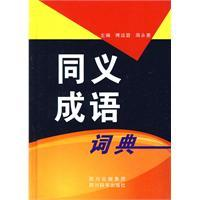 synonym Idioms Dictionary (hardcover)(Chinese Edition): BEN SHE.YI MING