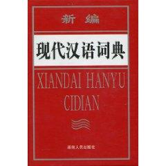 New Modern Chinese Dictionary (hardcover)(Chinese Edition): BEN SHE.YI MING