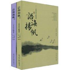 language sea sail : Wang Xijie Language Essays (Set full 2 volumes) (Paperback)(Chinese Edition): ...