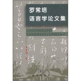 Luo Changpei Linguistics Proceedings (Paperback )(Chinese Edition): LUO CHANG PEI