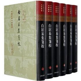 Bai Jian school set (6 volumes) (Hardcover)(Chinese Edition): BAI JU YI